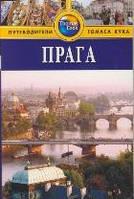 Прага: Путеводитель., 978-5-8183-1647-5, 9785818312286