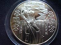"""Памятная монета """"Бокораш"""", 5грн., 2009 года"""