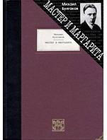 Мастер и Маргарита. Булгаков М. Нумерованное издание. Экземпляр № 39