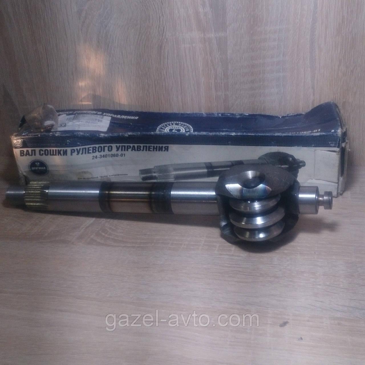 Вал сошки рулевого управления с роликом Волга (пр-во ГАЗ)
