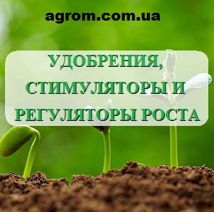 Удобрения, стимуляторы и регуляторы роста