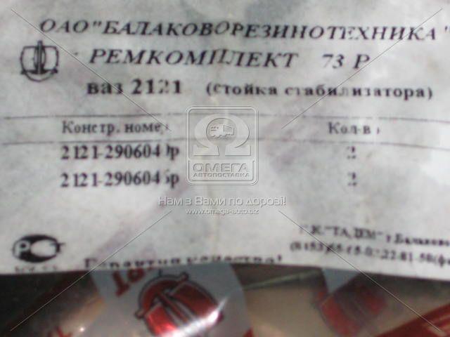 ⭐⭐⭐⭐⭐ Р/к стабилизатора попер. уст-ти ВАЗ 2121 №73Р (производство  БРТ)  Ремкомплект 73Р