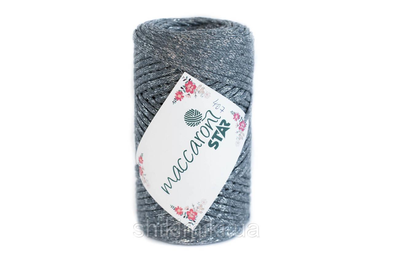 Трикотажный шнур с люрексом Star, цвет Серый