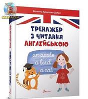 Книга Завтра в школу А5: Тренажер з читання англійською, укр.