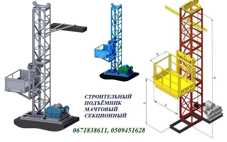 Н-49 м, г/п 500 кг. Подъёмники грузовые мачтовые с выкатной платформой для строительных работ. Подъёмники