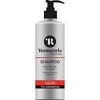 """Шампунь для волос с молочными протеинами """"Romantic Professional""""  Color 850мл"""