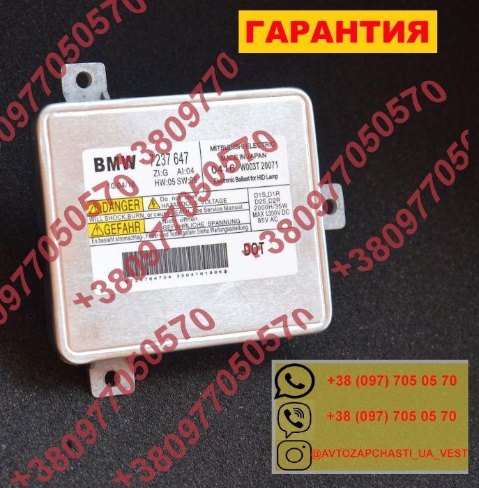 Блок ксенона BMW 3 5 X1 Z4 E90 F10 F01 F07 E84 E89 63117237647 7237647
