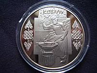 """Памятная монета """"Коваль"""", 5грн., 2011 года"""