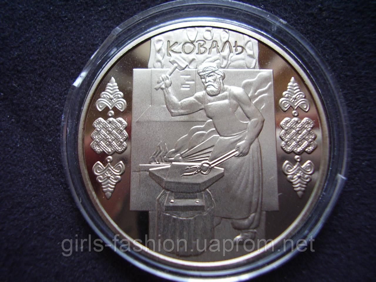 Коваль монета старинные коллекционные монеты