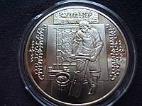 """Памятная монета """"Кушнір""""(Скорняк), 5грн., 2012 года"""