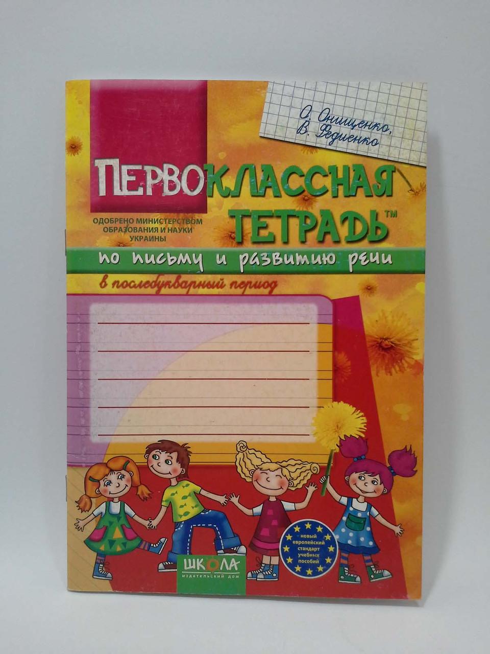 Першокласний зошит з письма та розвитку мовлення Федієнко Школа