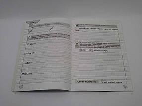 Першокласний зошит з письма та розвитку мовлення Федієнко Школа, фото 2