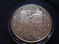 """Памятная монета """"Гутник(Стеклодув)"""" 5 гривен (2012) UNC"""