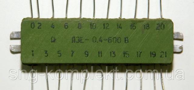 ЛЗЕ-0,5-600В  ЛЗЕ-0,5-1200В  ЛЗЕ-1,0-600В  ЛЗЕ-1,0-1200В  ЛЗЕ-2,0-600В  ЛЗЕ-2,0-1200В  ЛЗЕ-4,0-600В  ЛЗЕ-4,0-1200В