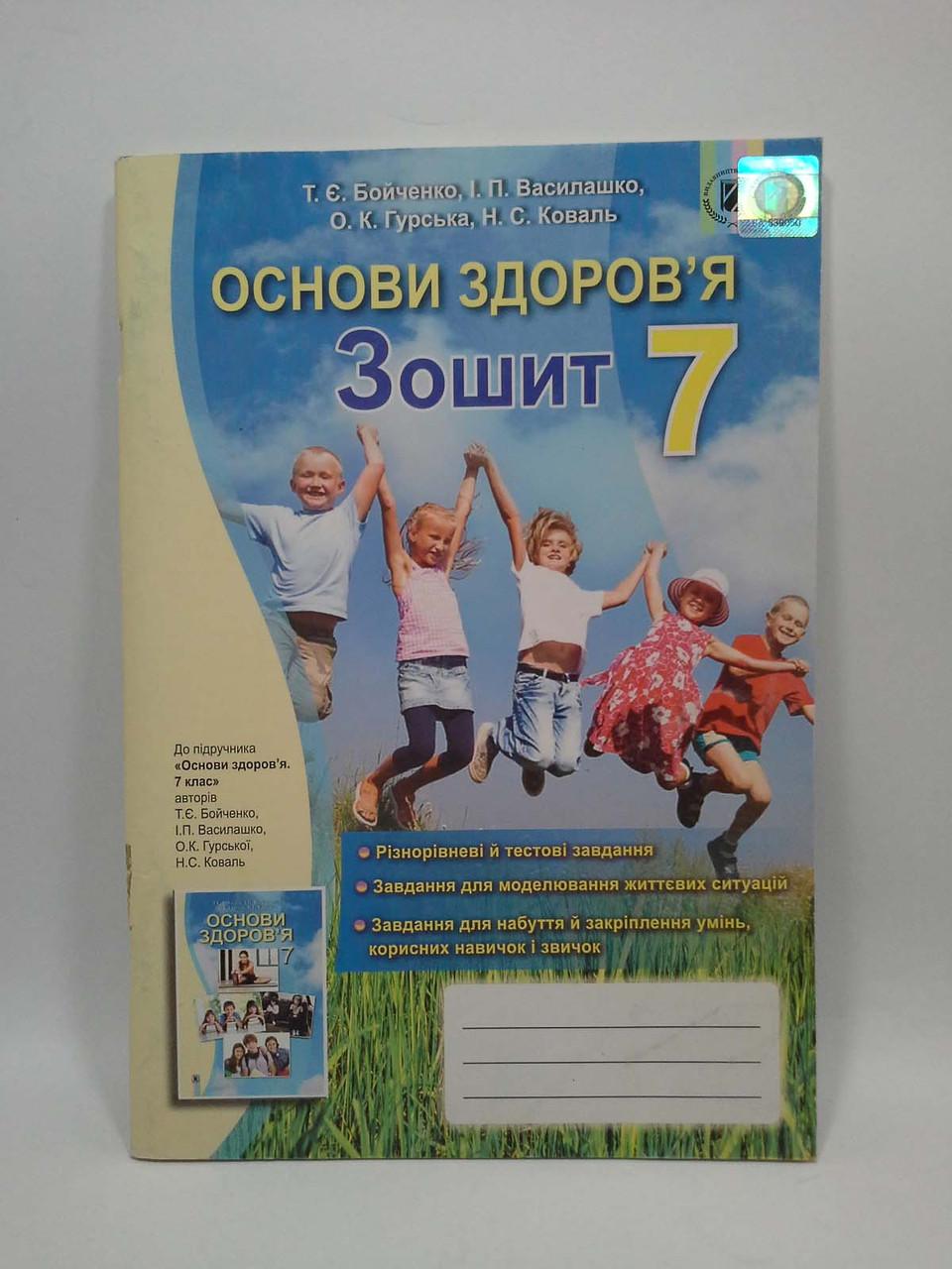 Робочий зошит Основи здоров`я 7 клас Бойченко Генеза