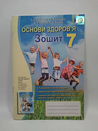 Робочий зошит Основи здоров`я 7 клас Бойченко Генеза, фото 2
