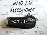 Патрубок впускного коллектора Мерседес 210, Mercedes W210 A1111410404