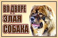 Таблички на забор злая собака со светоотражением (разные картинки)