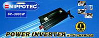 NIPPOTEC - Инвертор 1500-2500 Watt 12- 220В с зарядным устройством, CP-3000W