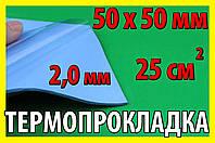Термопрокладка С44 2,0мм 50х50 синяя термо прокладка термоинтерфейс для ноутбука термопаста