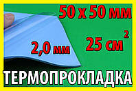 Термопрокладка С44 2,0мм 50х50 синяя термо прокладка термоинтерфейс для ноутбука термопаста, фото 1