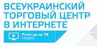Cтартовала рекламная кампания всеукраинского торгового центра в интернете - Prom.ua. Видео.
