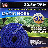 Шланг для полива XHOSE(икс хоз) 22.5 м