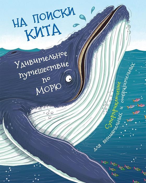 На поиски кита. Удивительное путешествие по морю.