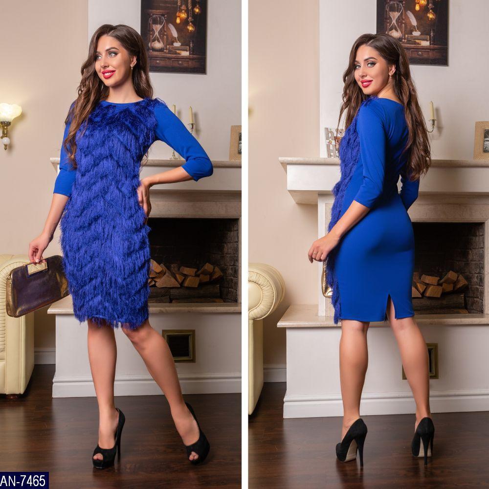 Платье женское с бахромой, цвет электрик. Размер 42,44,46.