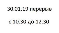 Перерыв в работе магазина на 30.01.19