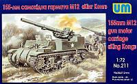 1:72 Сборная модель САУ M12 'King Kong', Unimodels 211;[UA]:1:72 Сборная модель САУ M12 'King Kong', Unimodels
