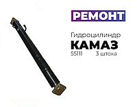 Ремонт гидроцилиндра КамАЗ 55111 | 3 штока