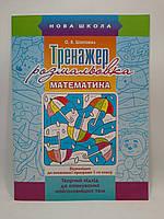 АССА Тренажер розмальовка Математика 1 клас