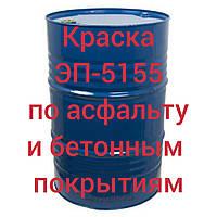 Эмаль ЭП-5155 для нанесения линий безопасности по асфальту и бетонным покрытиям