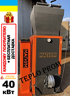 КОТЕЛ ХОЛМОВА «МАГНУМ» 40 кВт