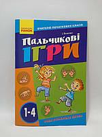 Ранок НУШ Пальчикові ігри 1-4 клас Вчителю початкових класів Волкова