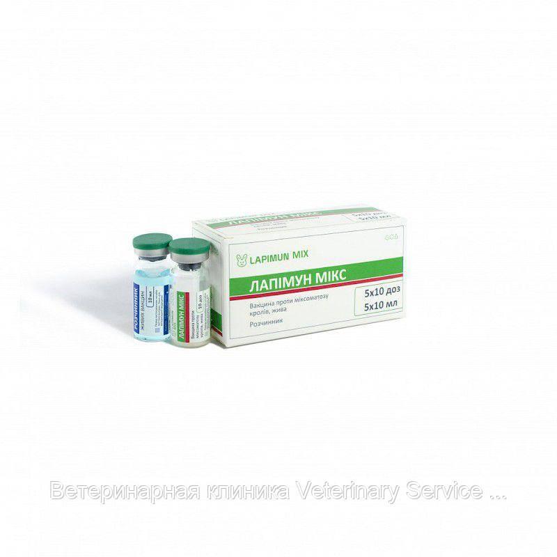 Лапимун микс вакцина против миксоматоза кроликов