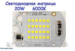 Светодиодная матрица 20W 220V для LED-прожектора 6000K