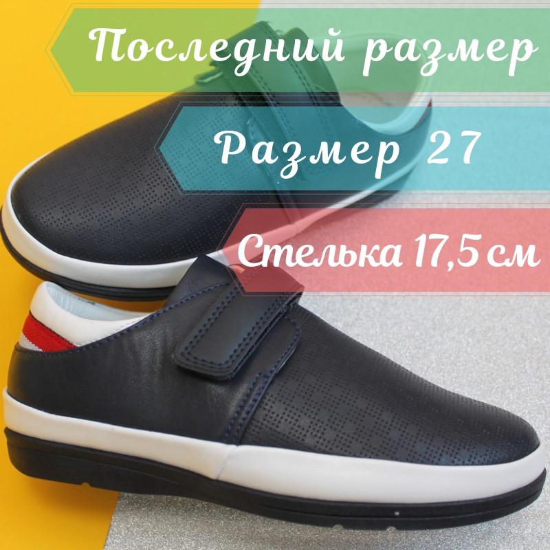 Классические туфли на липучке для мальчика с белой полосой тм Томм р. 27