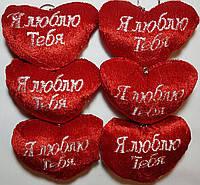 Плюшевое сердце Валентинка малая 1 штука