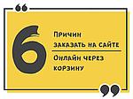 6 причин заказать на сайте онлайн