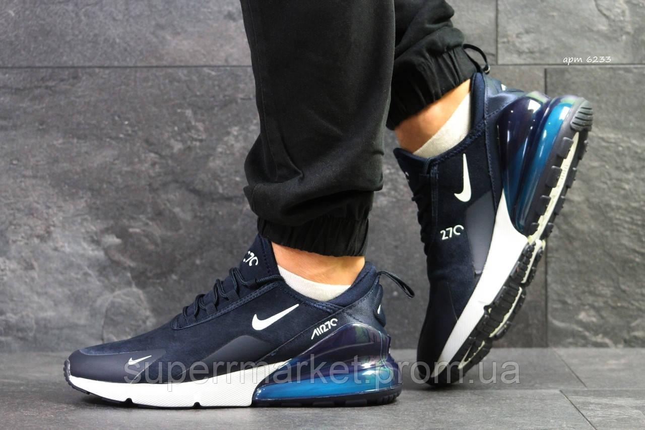 Кроссовки Nike Air Max 270 темно-синие. Код 6233