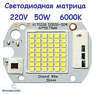Светодиодная матрица 50W 220V для LED-прожектора 6000K