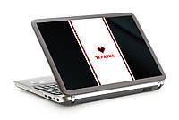 Наклейка на ноутбук. Люблю Украину