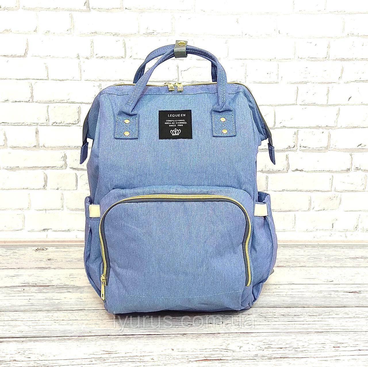 Сумка-рюкзак для мам LeQueen. Сиреневый