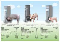 Кормушки, поилки, кормовые автоматы для свиней