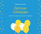 """Интернет-магазин """"Детская площадка"""""""