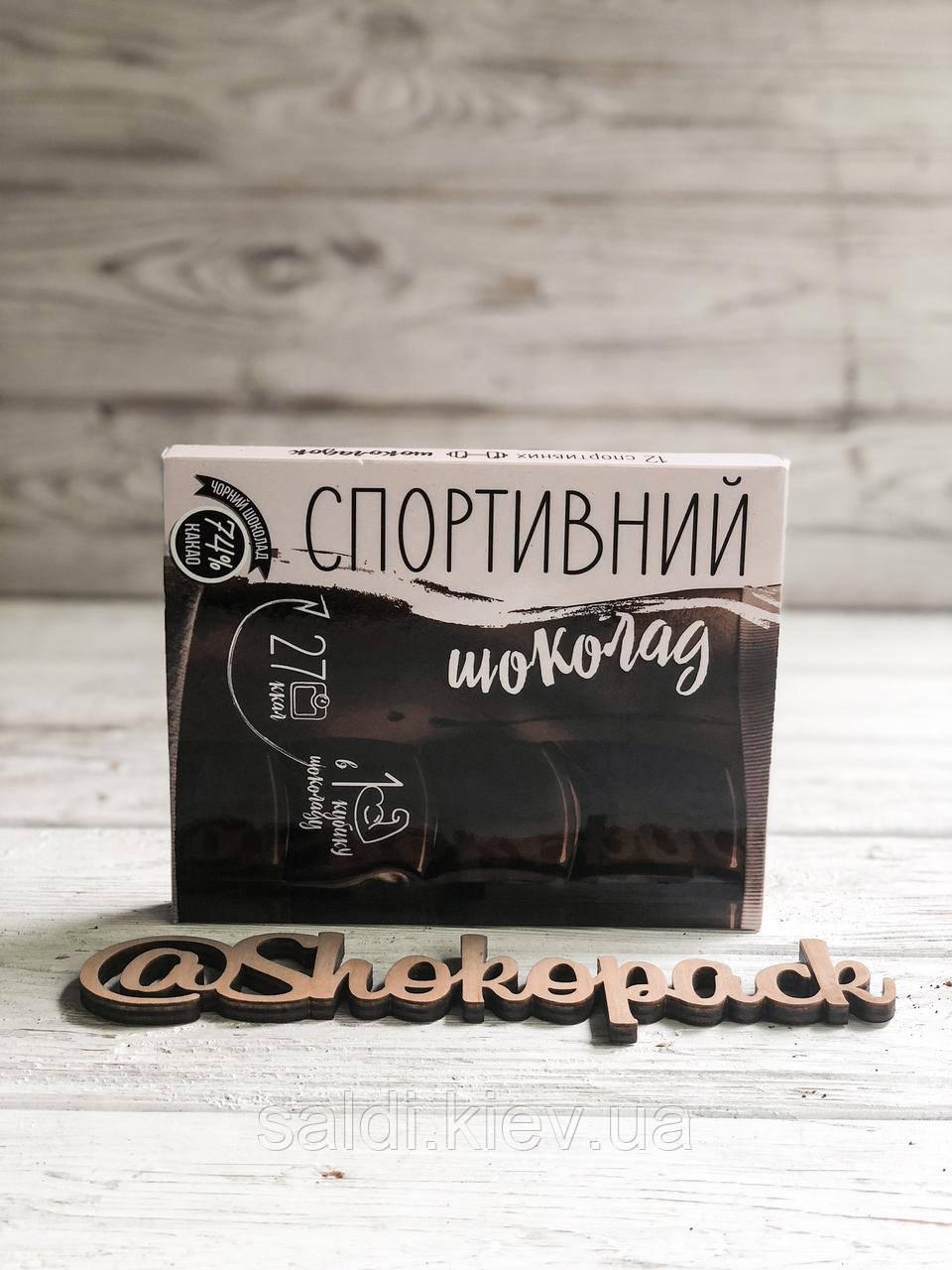 Шоколадный НАБОР НА 12 ШОКОЛАДОК «СПОРТИВНИЙ ШОКОЛАД»