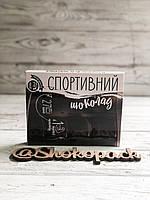 Шоколадный НАБОР НА 12 ШОКОЛАДОК «СПОРТИВНИЙ ШОКОЛАД», фото 1