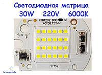 Светодиодная матрица 30W 220V для LED-прожектора 6000K